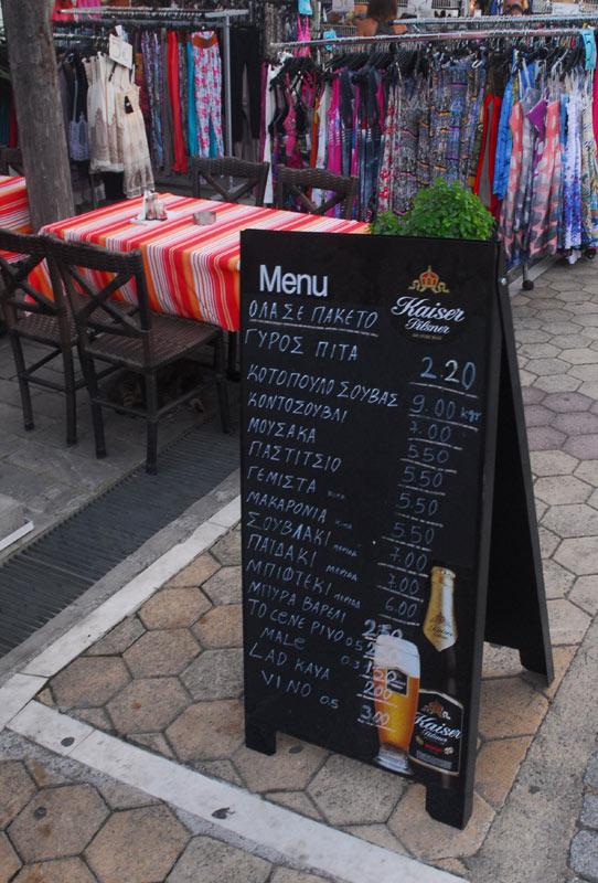 Cene hrane u Leptokariji
