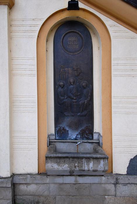 Hram Svete Trojice