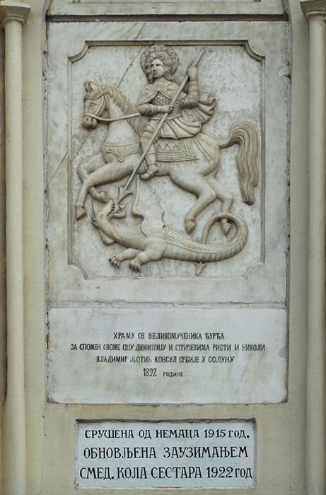 Natpis na ulazu u Hram