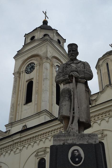 Spomenik Smederevskim Junacima iz I svetskog rata