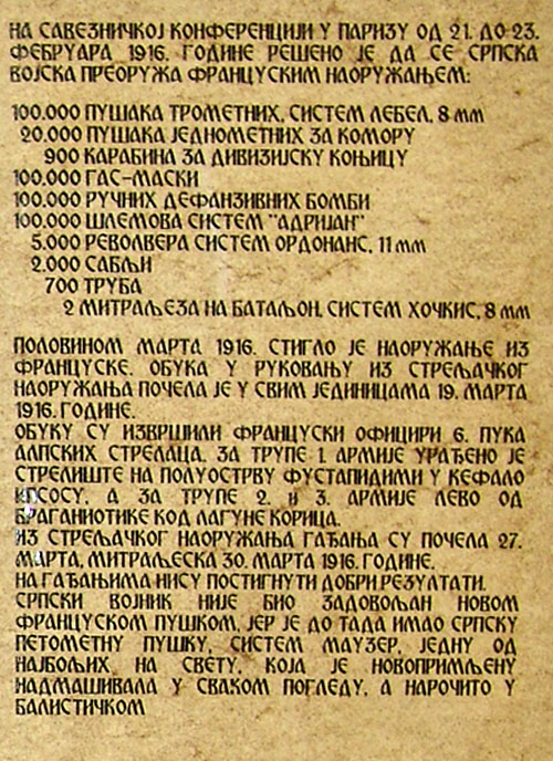 Francuska pomoc srpskoj vojsci u I svetskom ratu