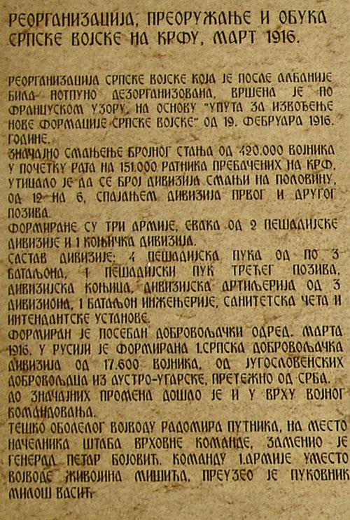 Povelja o preoruzanju Srpske vojske na Krfu